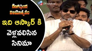 Pawan Kalyan About Ranagsthalam Movie @Rangasth...