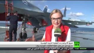 RT ترصد العملية العسكرية الروسية في سوريا من حاملة الطائرات كوزنيتسوف