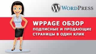 Обзор всех функций системы WPPAGE