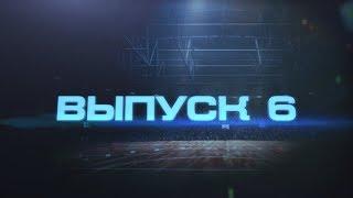 #ВидСверху 6 - Кто отправил в отставку Обрадовича и свежая порция диванной аналитики