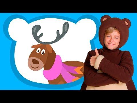 🎅НОВЫЙ ГОД 2017🎄Три Медведя - 🚗развивающая песня мультик для детей малышей Дед Мороз Снегурочка