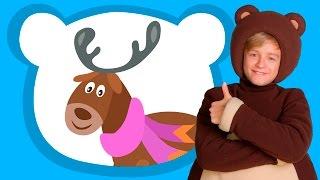 ❋ НОВЫЙ ГОД 2017❋ Три Медведя - развивающая песня мультик для детей малышей Дед Мороз Снегурочка