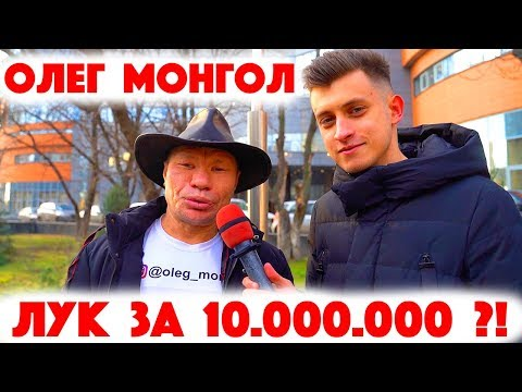 Сколько стоит шмот? Олег Монгол! Лук за 10 000 000 рублей! ВитьОК! Едим конфеты! ЦУМ!