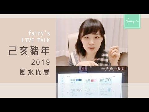 fairy's HK │【2019己亥豬年風水佈局】