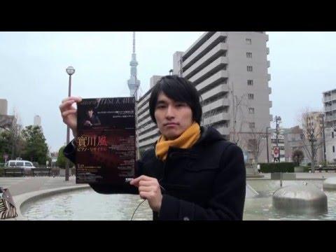 「クラシック・ニュース」ピアノ實川風ロン=ティボー国際コンクール第3位に入賞して!