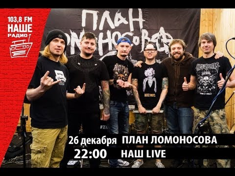 """""""Наш LIVE!"""" - ПЛАН ЛОМОНОСОВА (26.12.18) Наше Радио Ижевск"""
