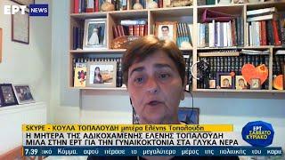 <span class='as_h2'><a href='https://webtv.eklogika.gr/' target='_blank' title='Συγκλονίζει η μητέρα της αδικοχαμένης Ελένης Τοπαλούδη για τα Γλυκά Νερά'>Συγκλονίζει η μητέρα της αδικοχαμένης Ελένης Τοπαλούδη για τα Γλυκά Νερά</a></span>