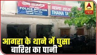 Agra: Tajganj Police Station Witnesses Heavy Water-Logging | ABP News