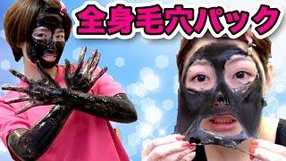 【実験】全身毛穴パックで脱皮対決やってみた!Full Body Peel Off Mask Challenge【対決】 thumbnail