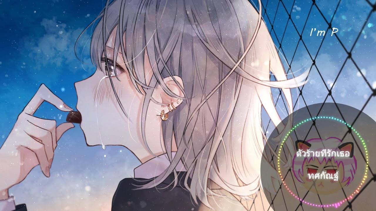 ตัวร้ายที่รักเธอ - ทศกัณฐ์ (Cover by ไอซ์ ธมลวรรณ) Nightcore