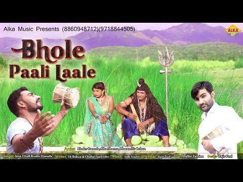 Bhole Paali Laale ||Binder Danoda||Amit Dhull ||Alka Sharma||Neenu||S.D||NEW DJ KAWAD SONG