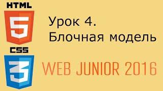 Web Junior 2016 - урок 4. Блочная модель HTML и СSS