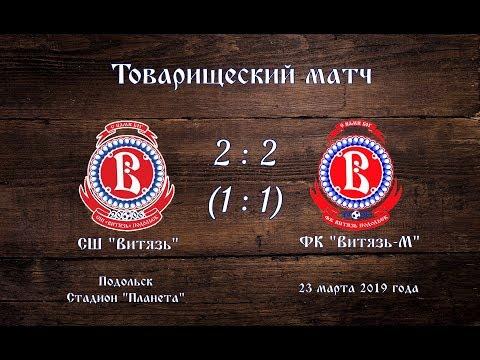 """СШ Витязь (2003) Подольск - ФК """"Витязь-М"""" Подольск"""