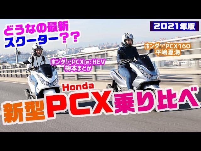 【原付二種】平嶋夏海&梅本まどかがホンダの新型PCX・PCX e:HEVを比較試乗!