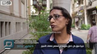 مصر العربية | خبيرة سوق مال: تداول متوسط في مستهل تعاملات الأسبوع