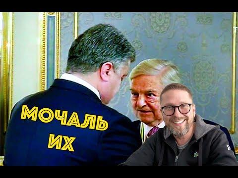 Загоняйте соросовских швалей
