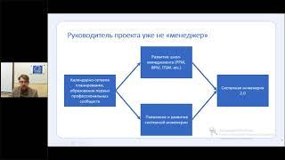 Тренды развития проектного управления в 2018 году │Какие компетенции окажутся востребованными?