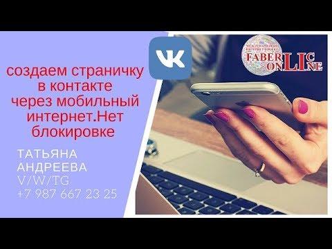 Создаем страницу в контакте через мобильное приложение. Нет блокировке #Faberliconline