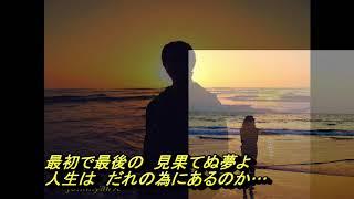 森進一「さらば青春の影よ」 COVER:橘のぼる.