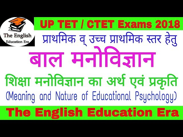 ?????? ?????????? ?? ???? ??? ??????? |Meaning & Nature of Educational Psychology|for UP TET/CTET|