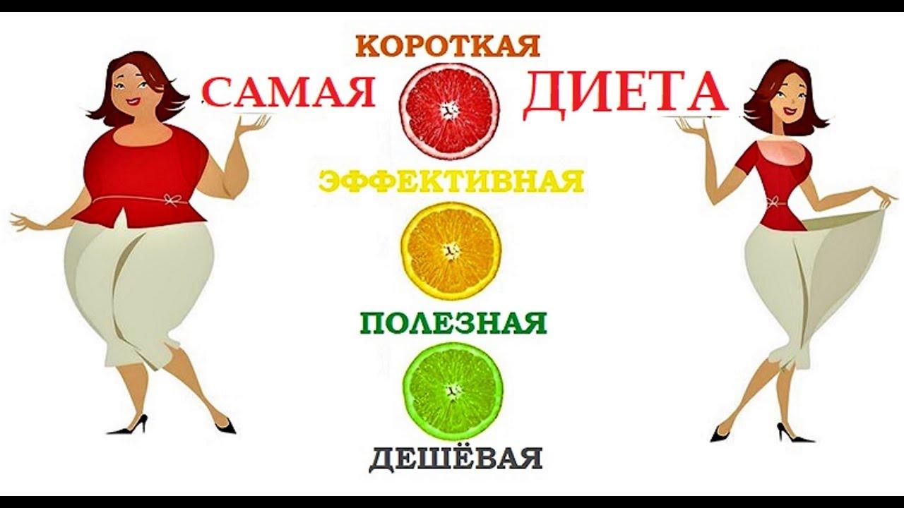 Самая дешевая диета: худей и экономь! | glamour | pinterest.