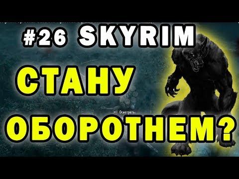 Зов луны с Духом охоты и Убить чудовище | Skyrim Special Edition