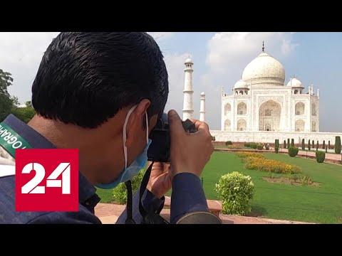 В разгар второй волны эпидемии коронавируса в Индии открылся для посещения Тадж-Махал - Россия 24