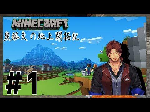 【Minecraft】炭鉱夫が外に出てみた #1【にじさんじ鯖】