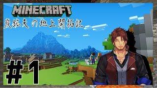 [LIVE] 【Minecraft】炭鉱夫が外に出てみた #1【にじさんじ鯖】