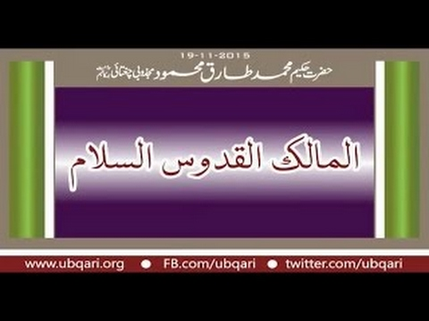 Al-malikul-quddus-benefits tagged Clips and Videos ordered