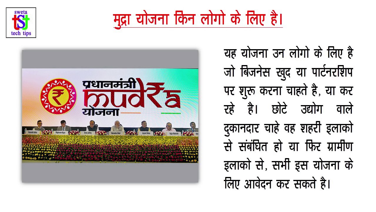 pradhanmantri mudra yojna scheme mudra loan in hindi