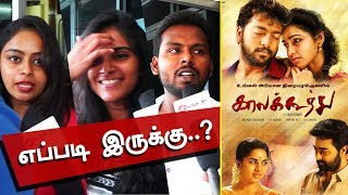 """KAALA KOOTHU"" Movie Public Opinion 