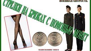 Военная смекалка. Гладим брюки монетами