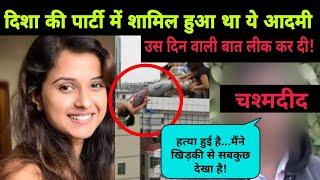 The relation of Sushant singh rajput and Disha Salian's case | Rhea Chakraborty | NOOK POST