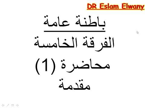 باطنة عامة الفرقة الخامسة مقدمة / General internal medicine