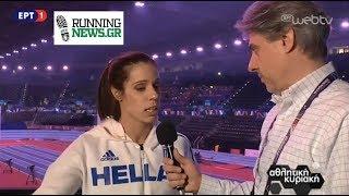 Συνέντευξη Κατερίνα Στεφανίδη Παγκόσμιο Πρωτάθλημα κλειστού