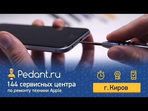 Ремонт IPhone в Кирове. Сервисный центр Pedant