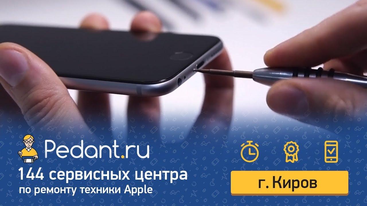 ремонт сотовых телефонов айфон в кирове