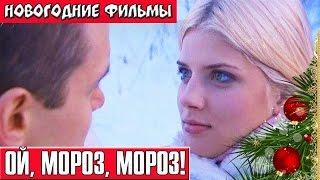 Ой, мороз, мороз! Новогодние комедии русские Russkie novogodnie filmi Novogodnie komedii