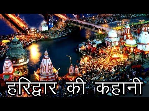 हरिद्वार की कहानी | Story of Haridwar