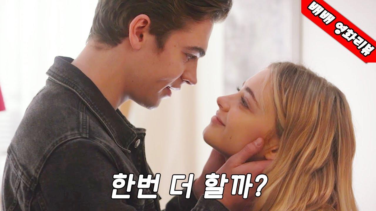 잠든 연애세포를 깨워줄 아찔한 하이틴 영화 ㅣ하이틴영화,로맨스영화,영화리뷰ㅣ애프터 : 관계의 함정
