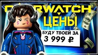 LEGO Overwatch 2019 купить или нет. Цены на наборы