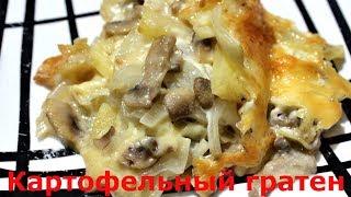 Картофель с шампиньонами под сыром в духовке (гратен)