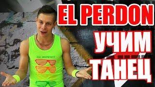 ТАНЦЫ - ВИДЕО УРОКИ ОНЛАЙН - УЧИМ ТАНЕЦ EL PERDON - DanceFit #ТАНЦЫ #ЗУМБА