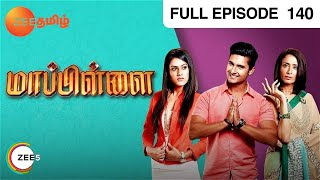 Mappillai: Season 1
