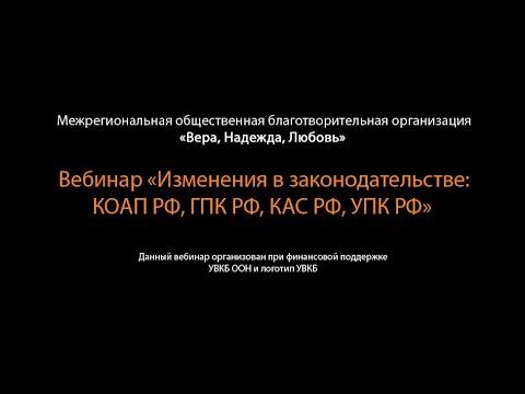 «Изменения в законодательстве: КОАП РФ, ГПК РФ, КАС РФ, УПК РФ»