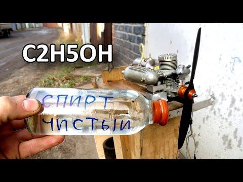 Запуск двигателя на питьевом спирте - C2H5OH engine on alcohol