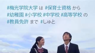 梅光学院大学2018「めざせ先生!」篇