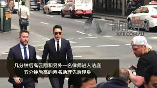 10月31日高云翔案庭审第4日 原告女子通过视讯再出庭