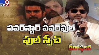 Pawan Kalyan powerful speech @ Rangasthalam Success Meet || Ram Charan || Samantha